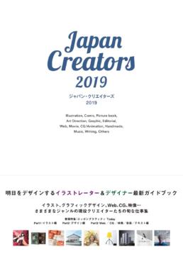 Japan Creators 2019